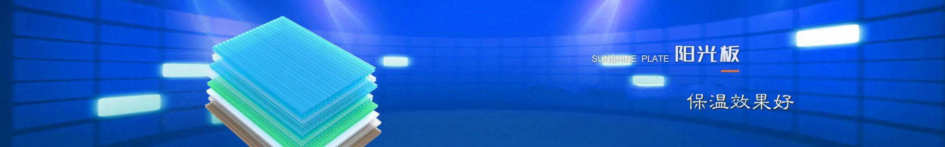 汇中科工贸阳光板